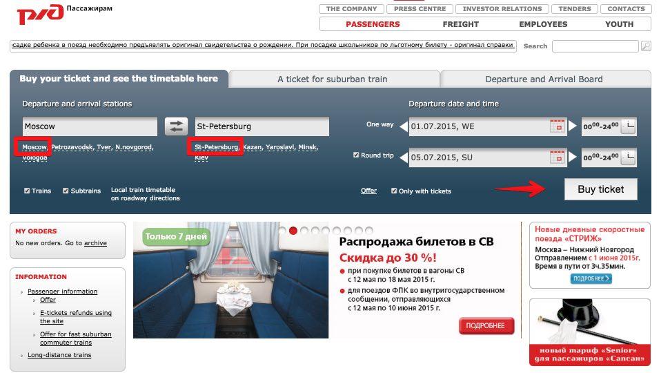 3 Treni in Russia- Come acquistare biglietti online senza intermediari