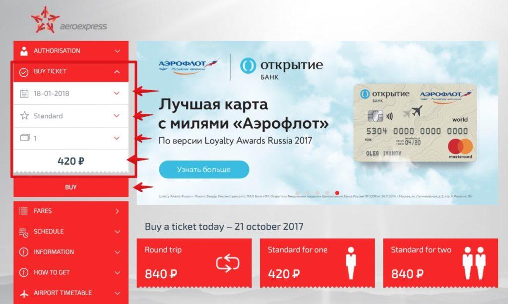 Acquista biglietto Aeroexpress Moscow 1