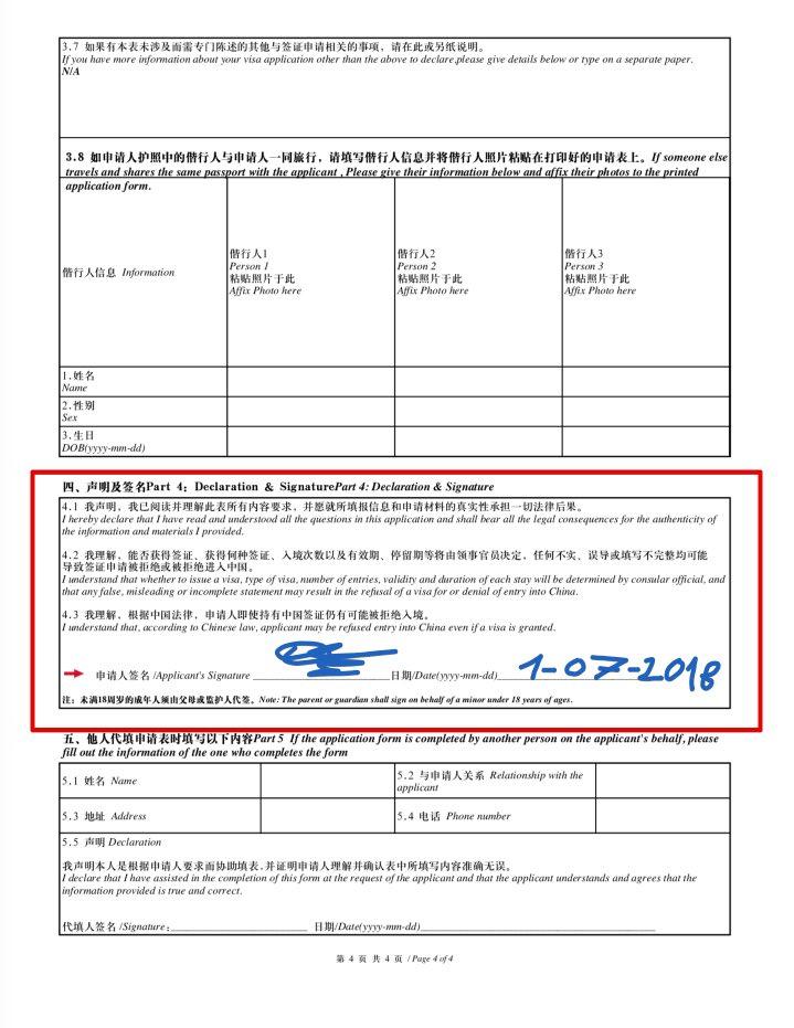 Domanda di visto cinese - Come compilare lapplicazione 16