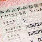 Come ottenere il visto per la Cina nel modo più facile ed economico nel 2018